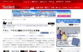 東京ディズニーランド(TDL)、東京ディズニーシー(TDS)入園者3000万人を突