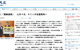 氷結」に「福島産梨」11月4日、キリンが全国発売へ