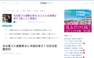 「こう見えてきれい好きなんだよ」名古屋ゴミ屋敷の家主 もともとは裕福な育ちで若くして常務に