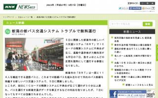 新潟市の新バス交通システム「BRT」、ほとんどの区間を無料にして運行…ICカード精算システムの不具合が改善されず