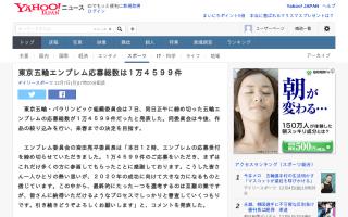 東京五輪エンブレム応募総数は1万4599件