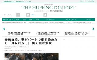 安倍首相、妻がパートで働き始めたら「月収25万円」例え話が波紋
