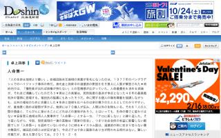 北海道新聞「人命は地球より重いは言い過ぎだが、首相は国家安全の範囲でしか人命第一を考えてないように映る」