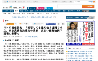NHK受信契約「拒否しても通知後2週間で成立」東京高裁判決確定の波紋 支払い義務強調?現場に影響も