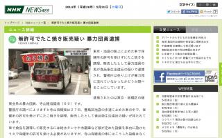 無許可でたこ焼き販売の疑い 暴力団員逮捕 東京・池袋