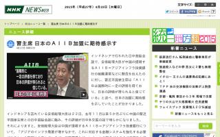 習主席 日本のAIIB加盟に期待感示す