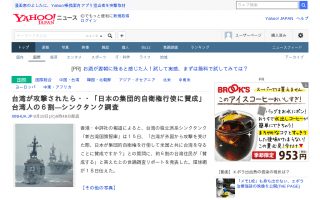 もし、台湾が攻撃されたら・・「日本の集団的自衛権行使に賛成」台湾人の6割―シンクタンク調査