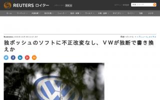 独ボッシュのソフトに不正改変なし、VWが独断で書き換えか [ロイター]