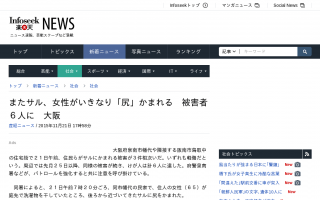 またサル、女性がいきなり「尻」かまれる 被害者6人に 大阪