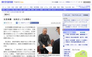 「車はぜいたく品ではない、生活インフラだ」生活保護、法改正しても柔軟対応を 栃木の市民団体が要望書