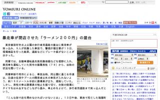 暴走車が閉店させた「ラーメン200円」の屋台