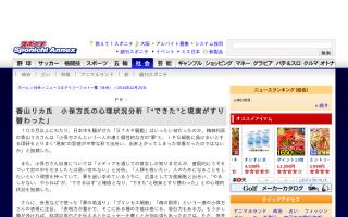 """香山リカ氏「小保方氏、世の中をだましたとは言い切れない」「""""できた""""と現実とすり替わった」"""