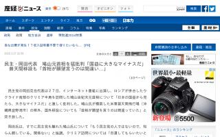 民主・岡田代表 鳩山元首相を猛批判「もう民主党の人ではないので、知らん顔している」「縄をつけて止めるわけにはいかない」