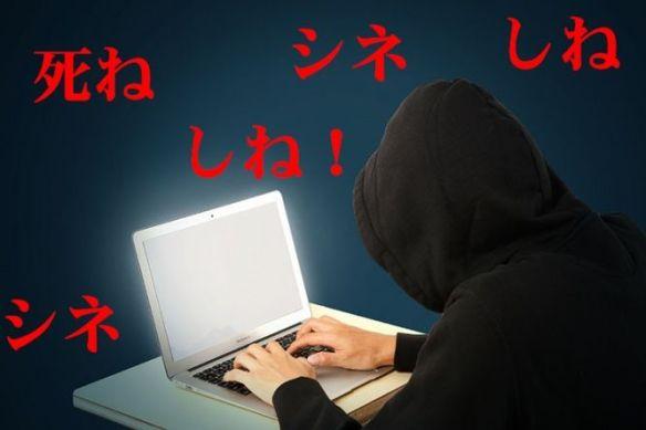 ネットで「頃す」「しばく」「タヒね」と書くと逮捕される可能性あり 不能犯でも相手に恐怖を与えたらアウト