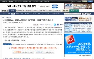 JR東日本、羽田空港から都心を結ぶ新線開設へ 所要時間18分に短縮