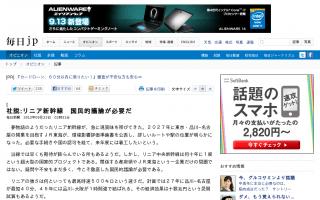 リニア新幹線 : 国民的議論が必要だ JR東海には国民全体に納得のいく説明をしてほしい--毎日新聞