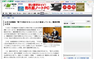 山本太郎先生「こんなに長期間、バッシングを受けるとは思わなかった」