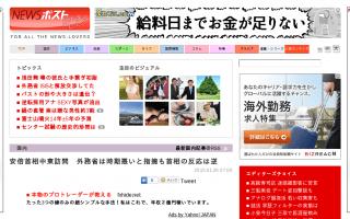 安倍首相「日本にとってはたいしたカネではない」25億ドルの中東支援について語る