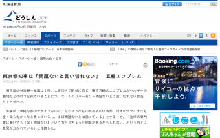 東京都知事「問題ないと言い切れない」五輪エンブレムで