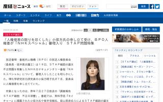 「人権侵害の限りを尽くしたもの」と小保方氏が申し立て…BPO放送人権委員会、STAP細胞問題を特集の「NHKスペシャル」審理入り