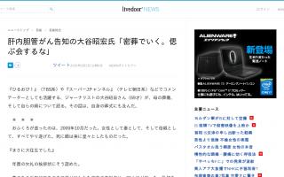 肝内胆管がん告知のジャーナリスト・大谷昭宏氏「密葬でいくから偲ぶ会はするな。犬と一緒の墓に入りたい」