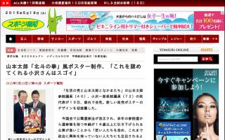 山本太郎参院議員、「北斗の拳」風の政党ポスターを制作「これを認めてくれる小沢さんはスゴイ」