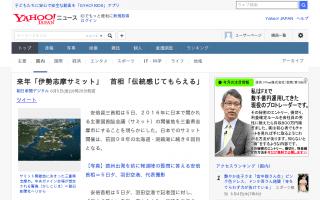 来年のサミット開催地は三重県志摩市で「伊勢志摩サミット」安倍首相「伝統感じてもらえる」