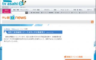 テレビ朝日、安倍首相の広島「コピペ」スピーチを去年と今年で「サラウンド放送」…同時再生で「シンクロ」も可視化(動画)