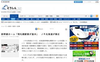 ホーム「現札幌駅案が基本」JR北海道が修正