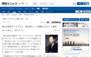 鳩山元首相「日本には正確な事実が伝わっていない。住民がどういう気持ちでいるかこの目で見たい」
