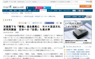 天皇陛下を「尊敬」34%で過去最高「日本人は他国民より優れている」68%、「日本は一流国だ」54%で高水準