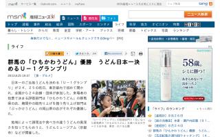 うどんって関西風が旨いよな 東北・関東の出汁の効いてない真っ黒な汁はやだ