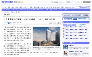 東京駅前の超高層ビルに区立小学校が入居へ