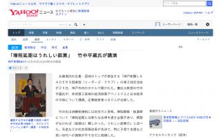竹中平蔵氏「解散が無ければ増税延期は無かった。うれしい誤算だ」