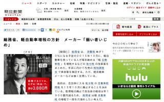 軽自動車税、総務省が増税方針 軽自動車(笑)