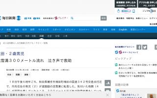 秋田・2歳男児 . 流雪溝300メートル流れ 泣き声で救助[毎日新聞]