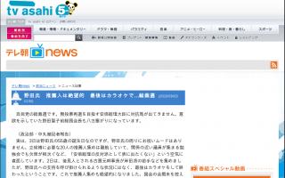野田氏 推薦人は絶望的 最後はカラオケで…総裁選