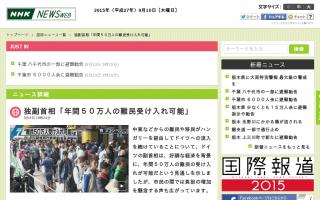 独副首相「年間50万人の難民受け入れ可能」[NHK]