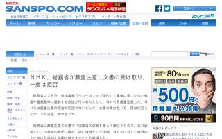 NHK、総務省が厳重注意も文書の受け取り拒否「趣旨が明確ではない」