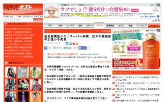 抗生物質効かないスーパー淋病 日本の風俗店の女性から発見