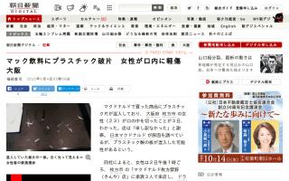マクド(マック)飲料にプラスチック破片 女性が口内に軽傷 大阪 [朝日新聞]