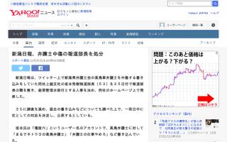 新潟日報、弁護士中傷の報道部長を処分!報道部長の職を解き、経営管理本部付けとする人事