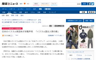 日本のイスラム教団体が非難声明「イスラム国は人類の敵であり、またイスラムの敵」