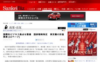 安倍首相、東京を外国人特区に制定 外国人を優遇し発展を狙う