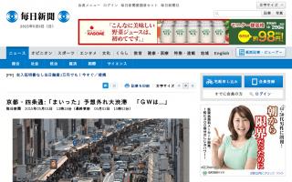 京都・四条通:「まいった」予想外れ大渋滞「GWは…」