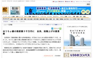 ゆうちょ銀の預入限度額1千万円→3千万円に=自民、段階上げの提言案 地域金融機関は強く反発