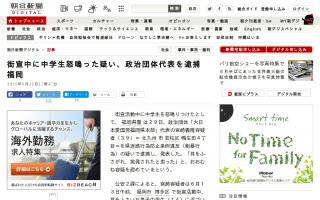 街宣活動中に中学生を怒鳴りつけた疑い、政治団体「大日本愛国党福岡県本部」代表を逮捕