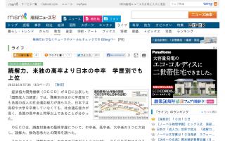 読解力、米独の高卒より日本の中卒 学歴別でも上位 OECD調査