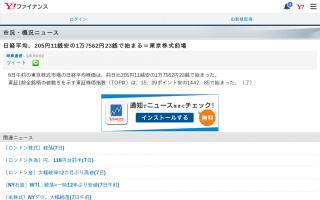 日経平均株価、205円11銭安の1万7562円23銭で始まる=東京株式前場(1/8)