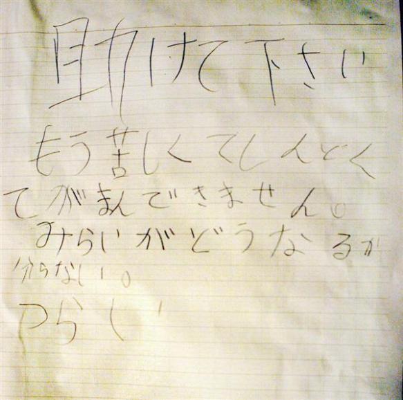 「助けてください。もう苦しくてしんどくて我慢できません」いじめ長期欠席の小5男児、教師あて手紙にSOS 大阪市教委、対応先送り